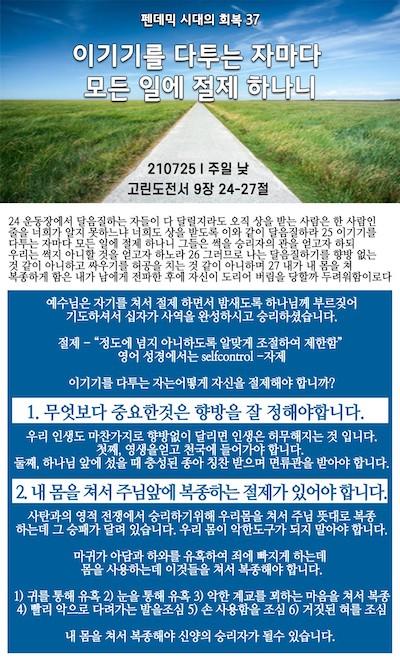 KakaoTalk_Photo_2021-07-25-15-31-53.jpeg