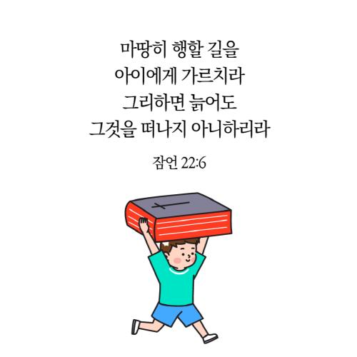 [크기변환]말씀카드-004_(20)_(1).png