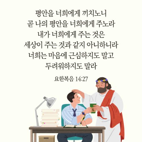 [크기변환]말씀카드_4_(8)_(1).png