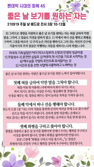 KakaoTalk_Photo_2021-09-19-16-29-29.jpeg